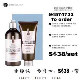 Weilaiya hair and body care products