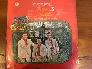 🚚 70年代风靡全台的原野三重唱(黑膠唱片)