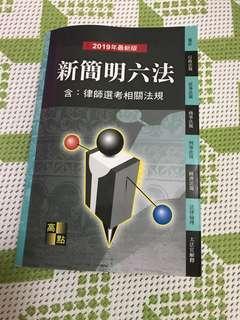 新簡明六法(2019年最新版)