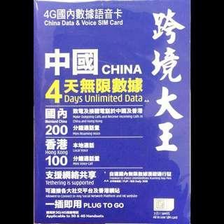 全中國 4 日 4G 無限上網卡 + 200分鐘通話 特大每日3GB高速流量 可上Facebook WhatsApp IG