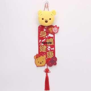 Sold out CNY Decorations - 3D Cute Chun Lian