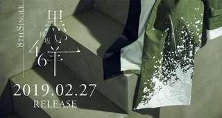 Keyakizaka46 - 8th single『Black Sheep』