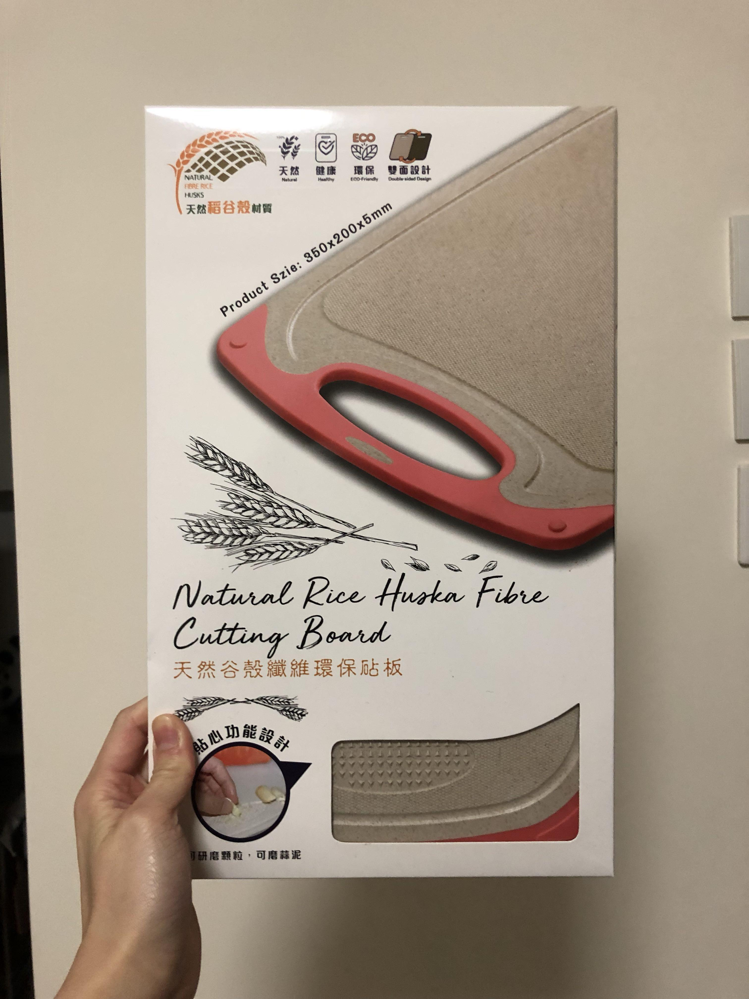 天然谷殼纖維環保砧板 Natural Rice Huska Fibre Cutting Board
