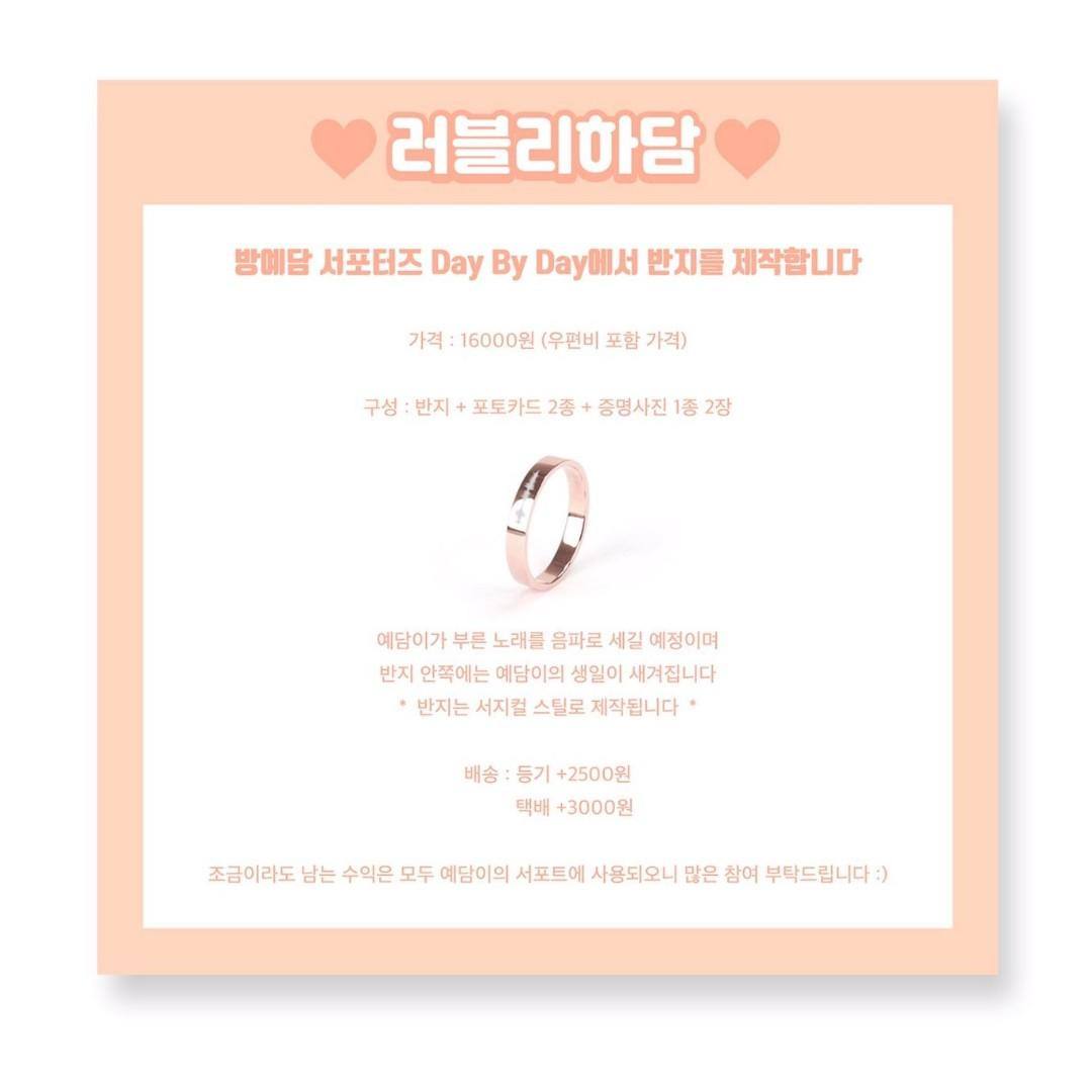 [AUS GO] BANG YEDAM SOUNDWAVE RING (fundraising event) @DayByDay257