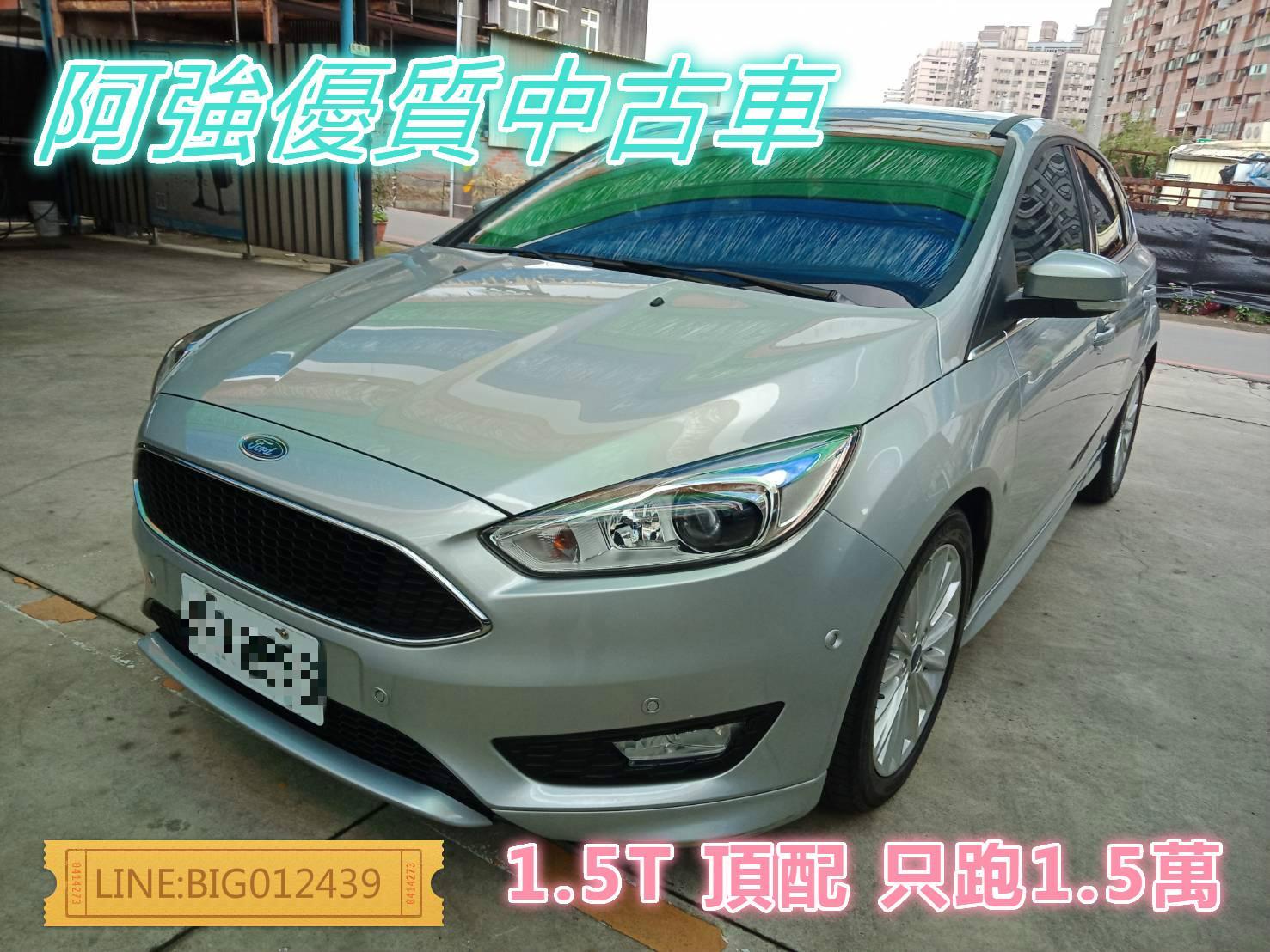 FOCUS 1.5T 頂配 跑1.5萬 全額貸 免頭款 低利率 超貸 車換車