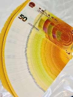 人民幣 70周年紀念鈔 號碼不帶47 單張 可連號 平售