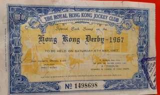 收藏品1967香港赛馬会馬票