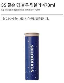 🇰🇷韓國代購🇰🇷Starbucks New Year Seasonal 藍色杯473ml