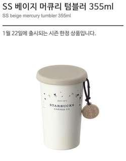 🇰🇷韓國代購🇰🇷Starbucks New Year Seasonal 杯355ml