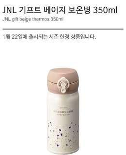 🇰🇷韓國代購🇰🇷Starbucks New Year Seasonal 保溫瓶350ml