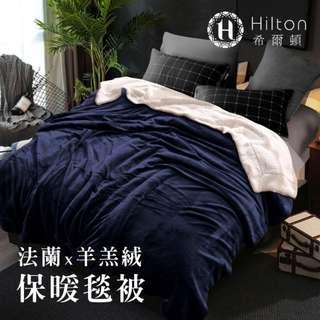 【現貨供應】Hilton希爾頓舒柔法蘭羊羔絨保暖毯被