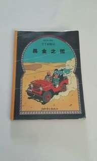 Adventures Of TinTin (Chinese)