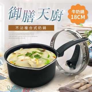 【現貨供應】御膳天廚不沾複合式18公分奶鍋
