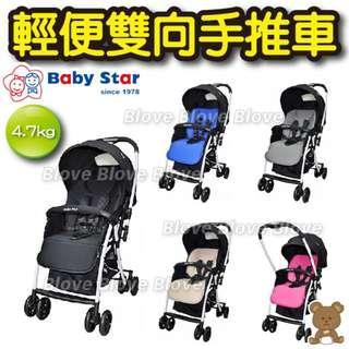 Blove Baby Star BB車 Stroller 超輕嬰兒手推車 嬰兒車 單手收車 可平躺 輕量雙向手推車 #BS503
