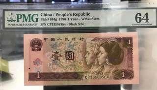 961 首發冠 (極稀少)第四版 人民幣 1996 1元