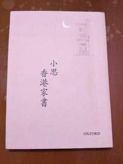 小思 香港家書