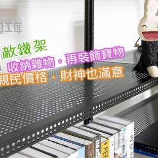 工廠佛心價 超人氣洞桐板鐵架 五層收納架 90X45X185cm 【家具工匠】有黑色和白色可選擇