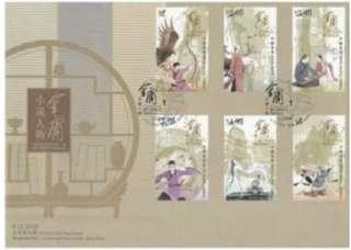 Hong Kong Post Jin Yong's (金庸)FDC (6 Stamps First Day Cover)