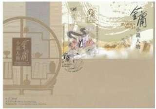 Hong Kong Post Jin Yong's (金庸) FDC (HK$10 Stamp Sheet First Day Cover)