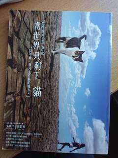 當世界只剩下貓 吳毅平 攝影集 book