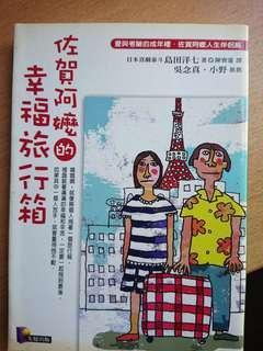 佐賀阿嬤的幸福旅行箱 book