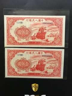 民國38年第一版人民幣中國人民銀行100元二張連號保證真品UNC