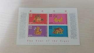 虎年全張紀念郵票