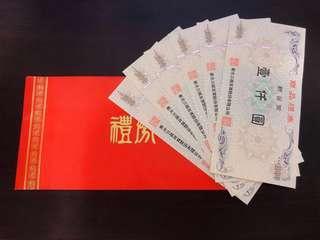 🚚 新光三越商品禮卷,9折售
