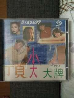 1997 年顶尖大牌CD