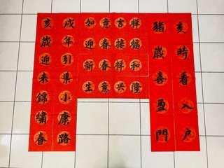 Chinese New Year couplet 新年春联