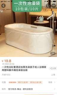 Bath 🛁 plastic bag cover for travelling