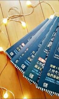 鐵路人員套用考試用書 / 國考用書 / 全套5本