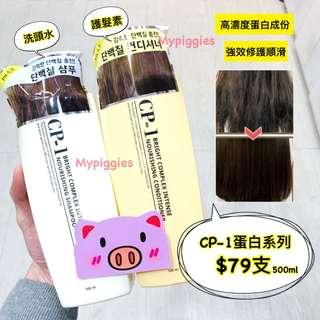 韓國Salon級專業護髮品牌🇰🇷 CP-1 蛋白洗頭水/護髮素500ml
