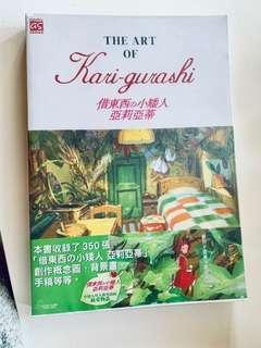 9成新 宮崎駿 借物少女 借東西的阿莉緹 畫冊 畫集 手稿 概念圖