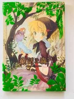 9成9新 童話之森 chiya 香港漫畫 本地漫畫 全彩 已絕版