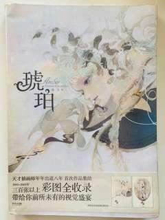 9成新 年年 畫集 原畫集 畫冊 郭敬明 最小說
