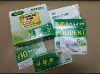 Polident Denture Cleanser 保麗淨假牙護理清潔試用裝 (有多套)