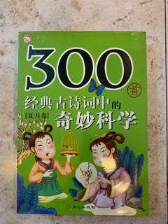 300 Chinese classic poems