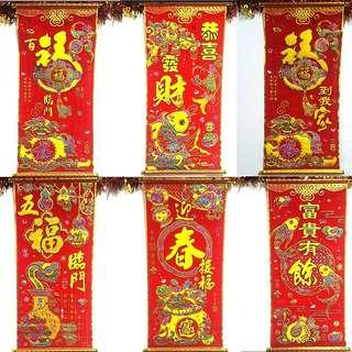 CNY Hanging Ornament  ↪ Auspicious Scroll 💱 $10.80 Each