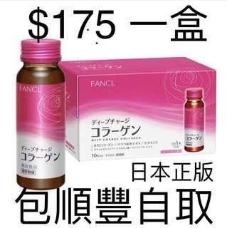 [日本直運] 包順豐Fancl Deep Charge Collagen DX TENSE UP 三肽美肌膠原蛋白飲 (新版)