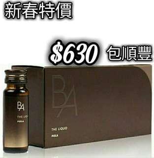 [日本運到] 正版現貨POLA BA The Liquid 抗糖化口服液