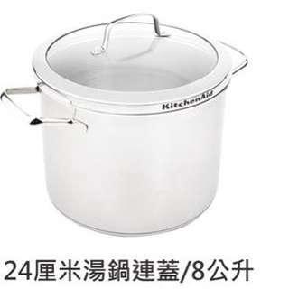 kitchenair 24cm 湯鍋 連蓋 8公升 現貨 順豐運費到付