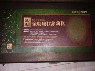翠園金腿瑤柱蘿蔔糕