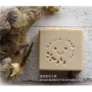 🚚 Warm Ginger & Hazelnuts Handmade Soap