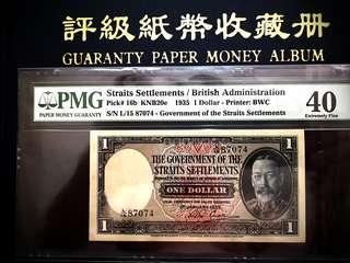 Straits Settlements KGV 1935 PMG 40 Extremely Fine!         老王美美40分!