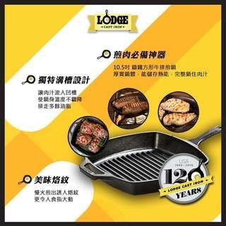 Lodge 10.5吋 鑄鐵煎鍋