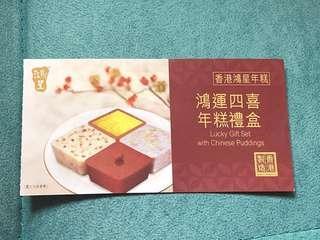 鴻星-鴻運四喜年糕禮盒券