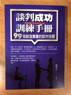 🚚 談判成功訓練手冊:99個創造雙贏的談判提醒