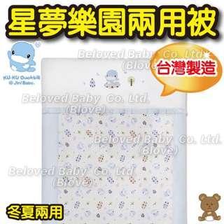 Blove 台灣Kuku Duck 嬰兒床單被單床套被套被BB床圍寢具 BB冷氣被 星夢樂園兩用被 #KU08B