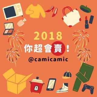 2018年度最強賣家_@camicamic